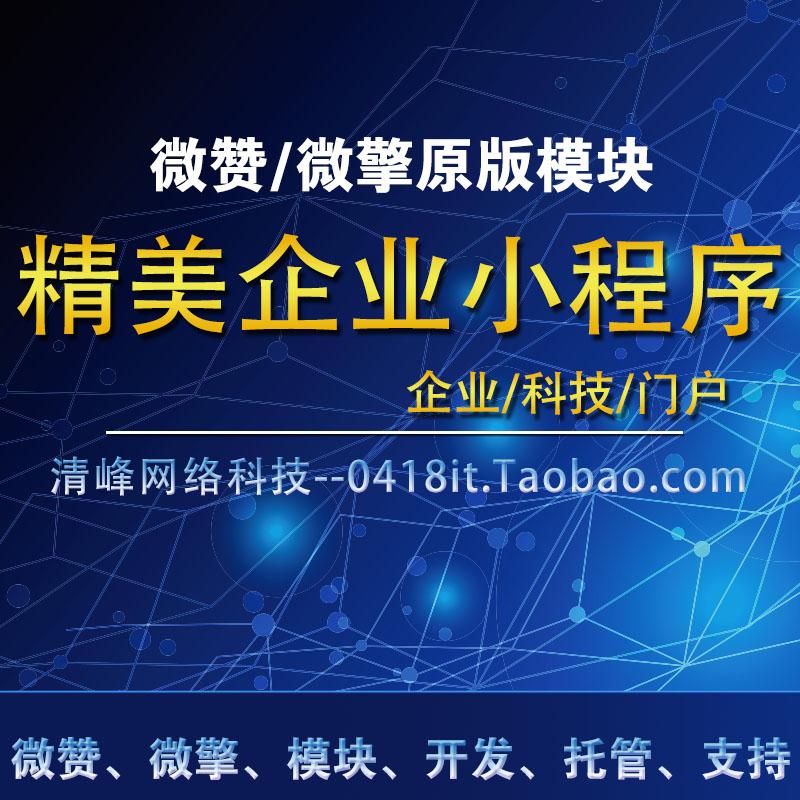 微赞微擎模块:精美企业官网 13.0 微信小程序 科技公司小程序展示