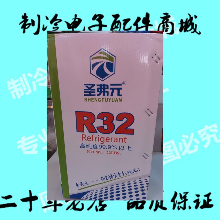 Pacote especial de correio de Alta pureza de ar condicionado Gree R32 neve Tipo R32 (Peso kg..