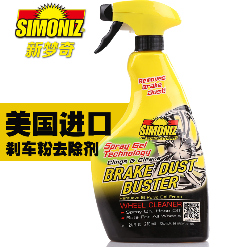 The new dream wonderful car brake powder remover car wheel rims cleaning agent to remove rust and iron powder asphalt