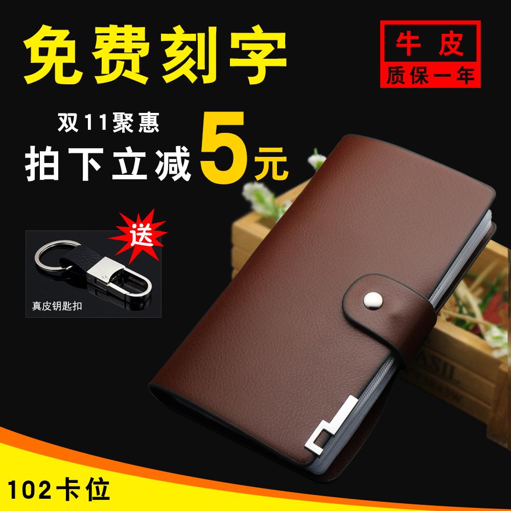 真皮卡包男士大容量商务名片夹防消磁韩女式多卡位卡片包卡套