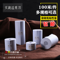 Medical tape spunlace non-woven breathable tape since paste acupoint three Fu navel dressing cloth
