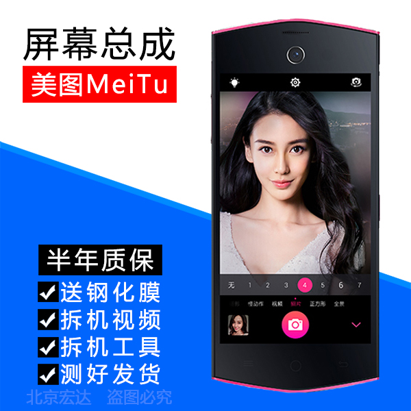 Suitable for the MiTo M4S screen as figure M4 inside and outside the integrated total LCD touch screen original authentic