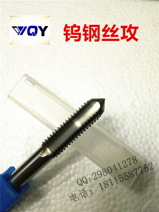 Tapping for promotion / the whole hard alloy machine tap tungsten steel tapping M3/4/5/6/8/10/12