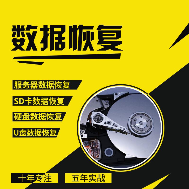 Seagate WD WD Toshiba Lenovo 逐天 disque dur mobile de récupération de données à distance stocke un fichier de photo de services professionnels
