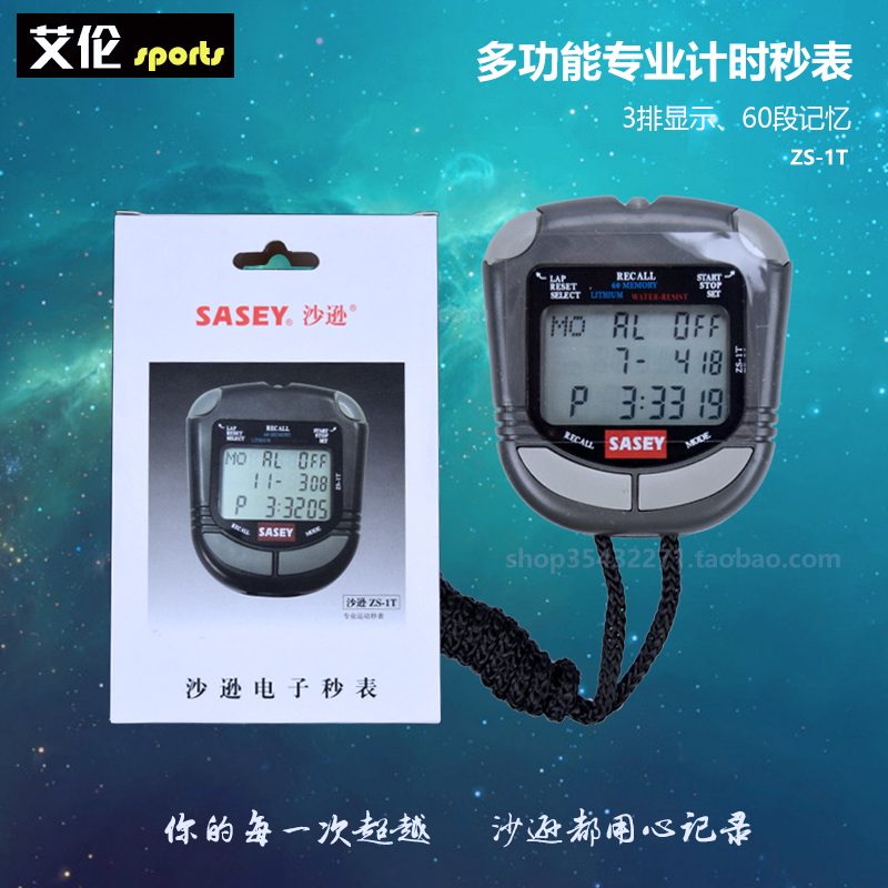 The three row ZS-1T Sassoon electronic stopwatch display 60 memory timer timer