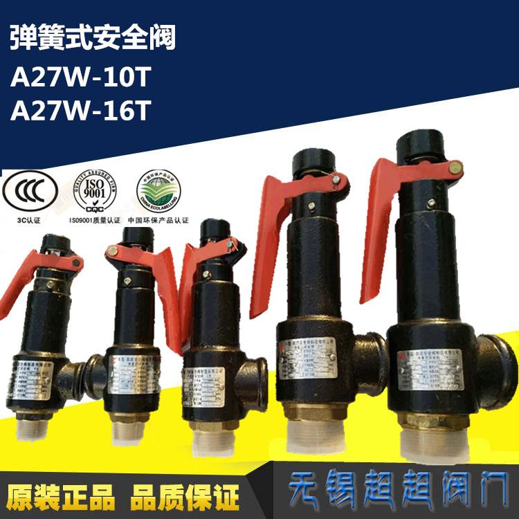 A27W-T / 16 tonnes de micro - vis de type ressort à un réservoir de stockage de gaz et de vapeur de la chaudière de décharge de l'air comprimé, une soupape de sécurité 10