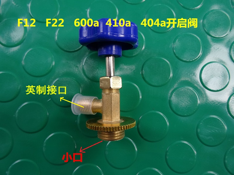 Open the valve of CT338339 air conditioning refrigerant refrigerant bottle opener R22R410A snow