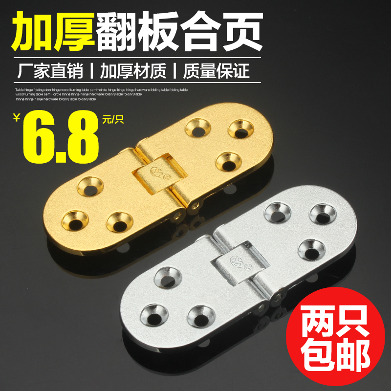 Folding hinge flap hinge hinge flap hinge zinc alloy flap hinge plate turning round table table
