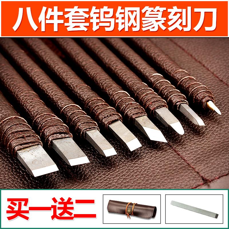 IL tungsteno e il sigillo di un Set di coltelli intagliare il Legno intagliato a mano un coltello di Pietra francobollo da strumenti di Legno
