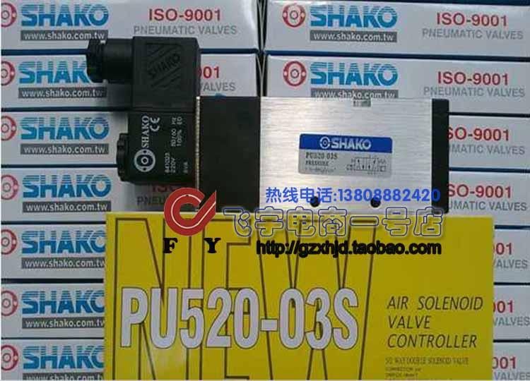 El nuevo spot de Taiwán, con SHAKO válvula de solenoide de la válvula de control eléctrico PU520-02S tensión completa