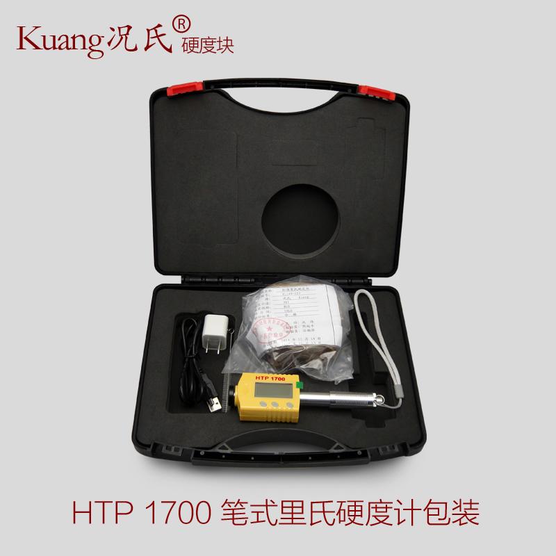HTP-1700 ขนาดปากกาโลหะแบบพกพาเครื่องวัดความแข็งเครื่องวัดความแข็งเครื่องทดสอบความแข็งแม่พิมพ์ความแม่นยำสูง