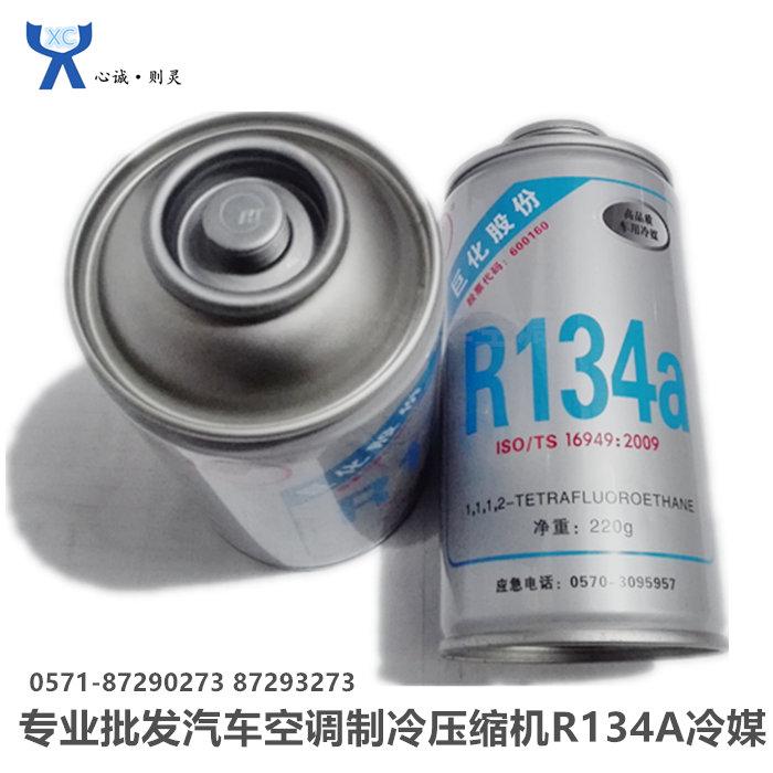 Juhua refrigerante R134a coches con aire acondicionado para enfriar el gas refrigerante de nieve nieve tipo de agente refrigerante del compresor