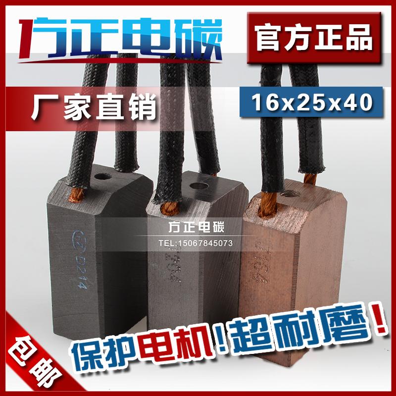 [Genuino] cepillo de carbón de doble línea 16 * 25 * 40 cobre semi-cobre grafito carbono J164 J204 D104 J102