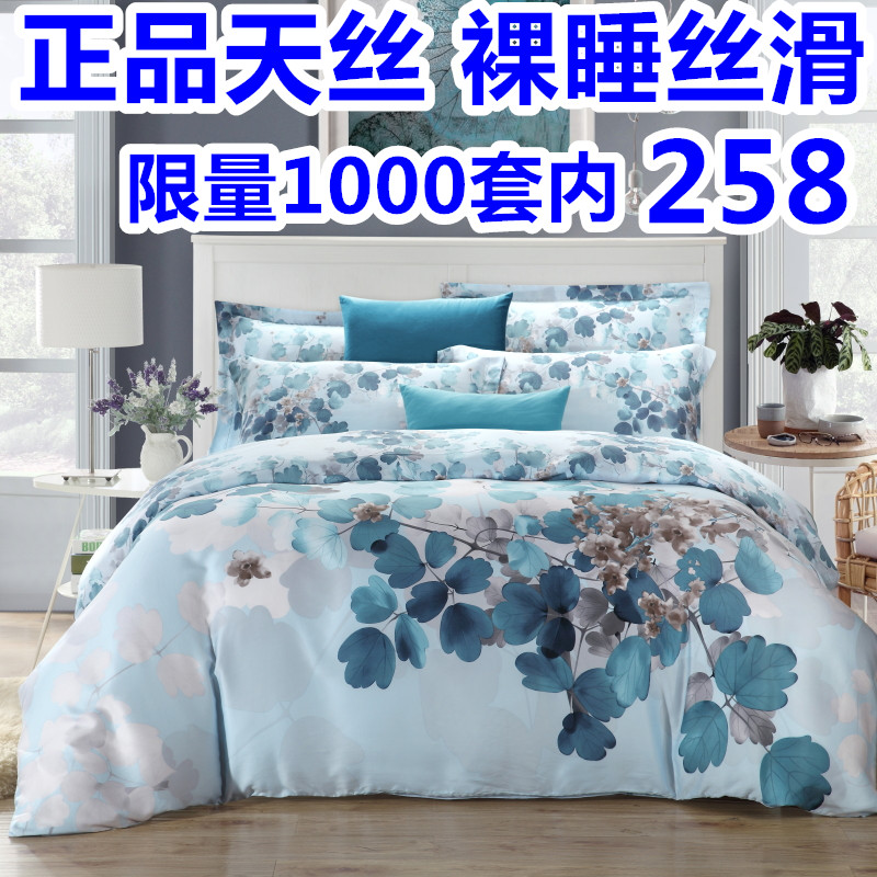 The import of 60 sides in four sets of wedding quilt fitted Tencel bedclothes sheets 4 sets of autumn