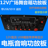 12V battery speaker, power amplifier board, square dance sound, Cara OK pull rod box motherboard with remote control digital display