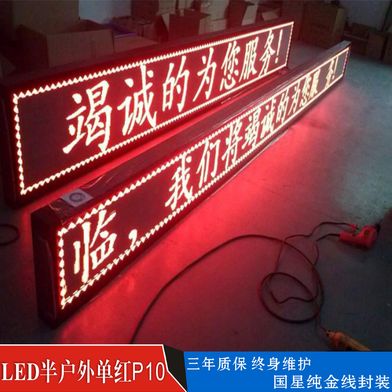 Display screen advertising, electronic light box, scrolling caption control, Kaka power display