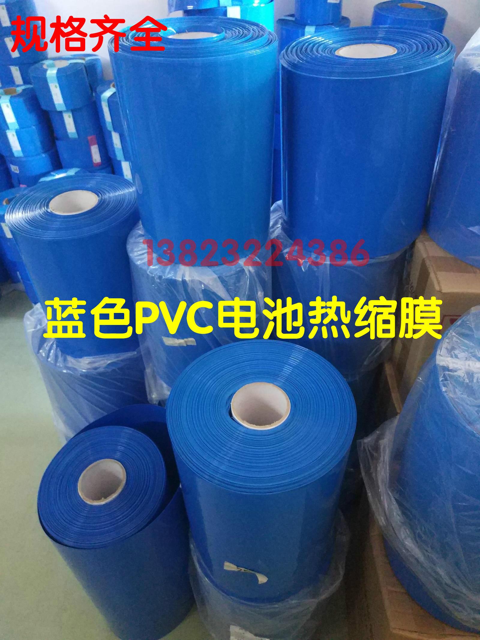 De ancho 310mm Phi 1970.15mm gruesa membrana de PVC tubo azul el paquete de batería modelo de funda