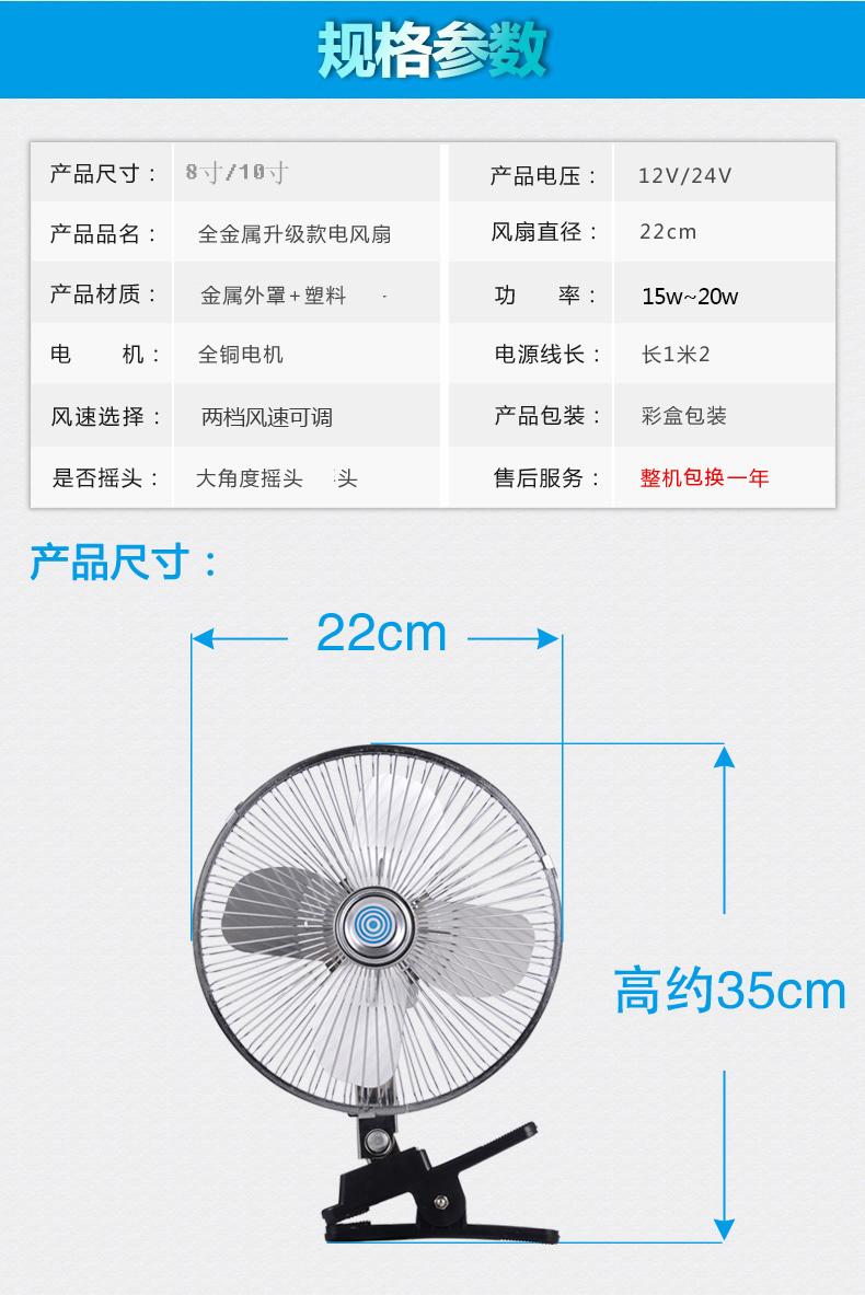 Xe dùng quạt điện xe tải xe gắn máy điều hòa không khí làm mát 12V24 phục hoặc là trong vòng 10 inch lớn chiếc quạt điện