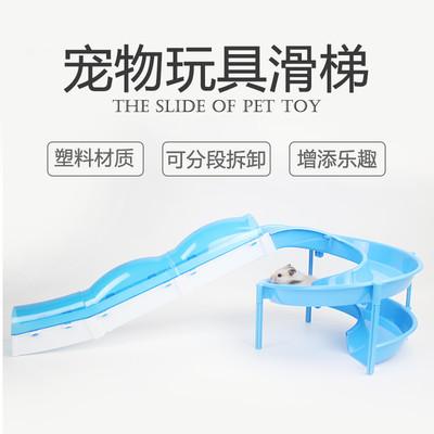 宠物仓鼠滑梯轨道玩具 星际隧道 刺猬 金丝熊滑梯 花枝鼠玩具特价