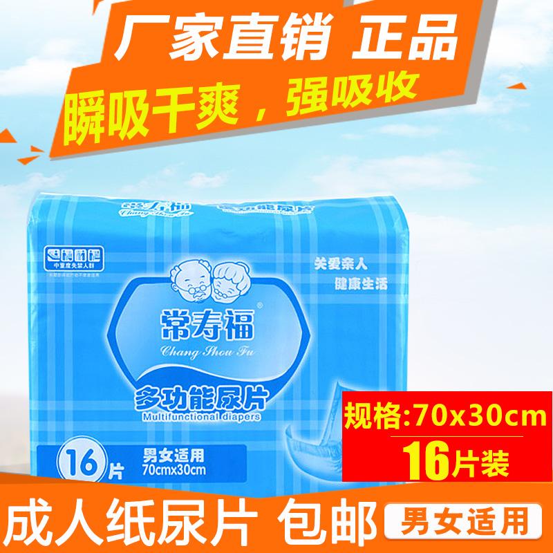 常寿福 حفاضات الكبار السن للجنسين 尿不湿 الأمومة وسادة التمريض المسنين كل البول وسادة فراش