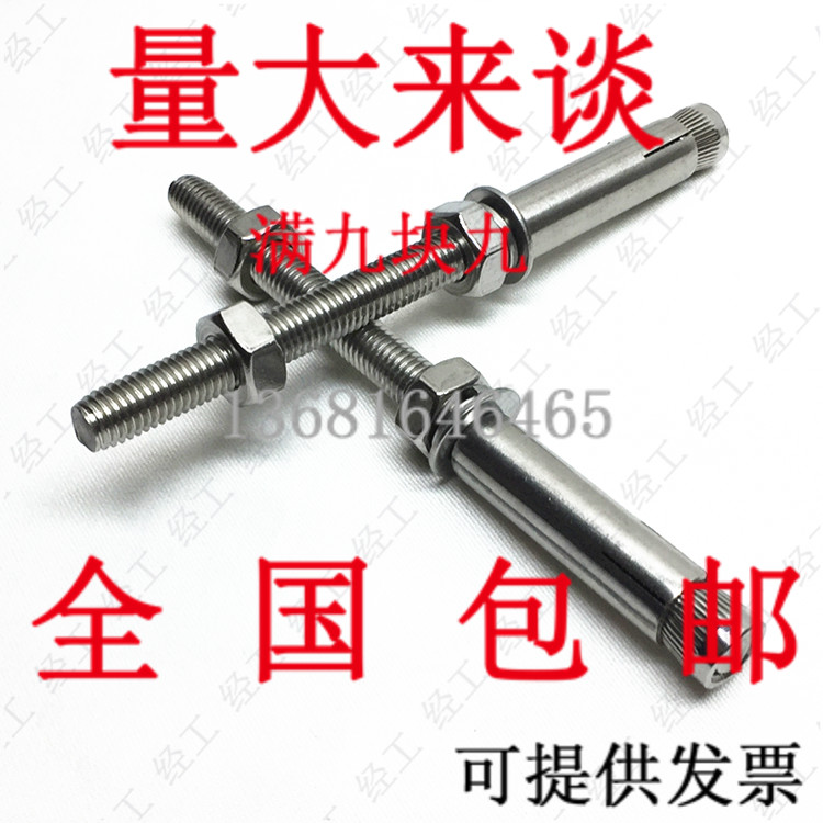 304 stainless steel expansion screw, extra long ceiling, pull out screw rod, lengthened expansion bolt M6MM8M10M12