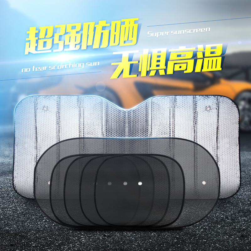 Car sun block front Dongfeng Honda spirior Ming Si CRV ten generation Civic XRV insulation sun visor