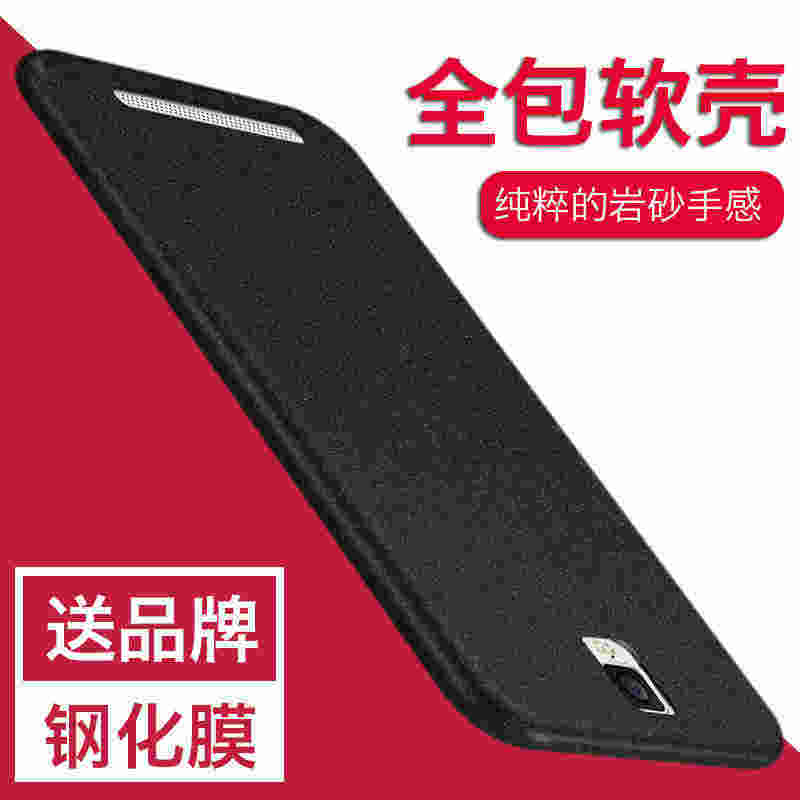 Shipping Jin m5plus mobile phone protection shell fall proof slip silicone soft m5plus matte full support of thin wrapping