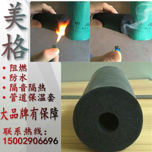 Мэг резиновых и пластмассовых труб советов солнечной энергии химической теплоизоляция трубопроводов звукоизоляции водонепроницаемый прямых производителей