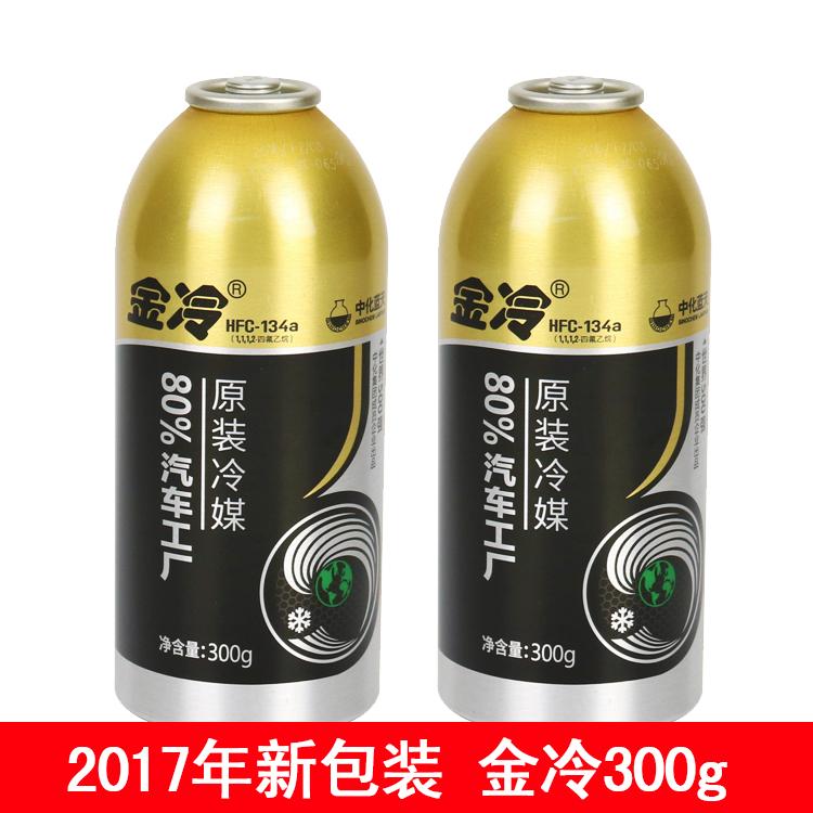 Echt Gold 冷煤 R134a kältemittel für klimaanlagen von 300 Gramm Gold, klimaanlage kalt freon Reine Umweltschutz kältemittel.