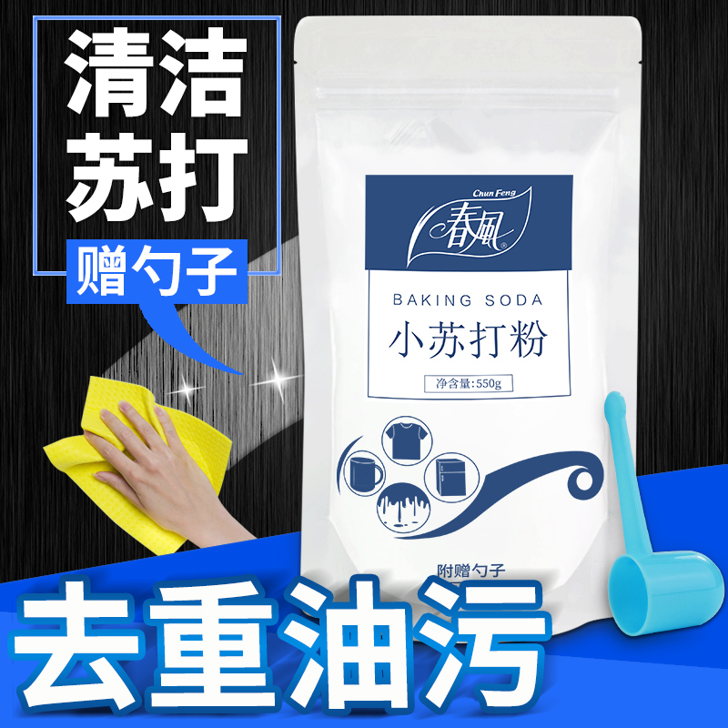I send a small soda detergent decontamination powder to multifunctional kitchen floor washing oil heavy oil