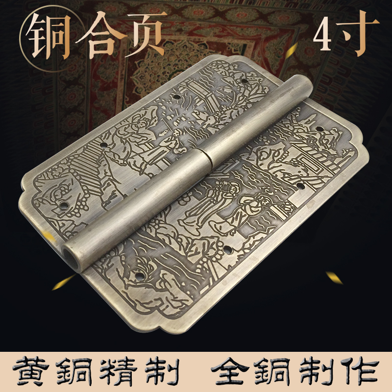 Dobradiça de porta de estilo chinês clássico com imitação de Cobre dobradiça removível porta Guarda - roupa estante de mobiliário e acessórios de Cobre