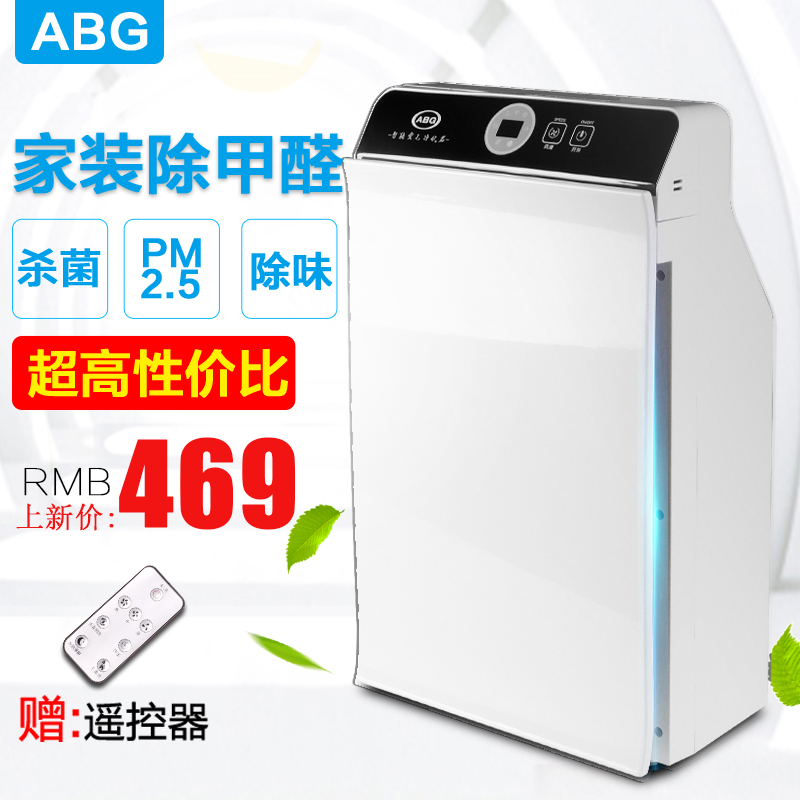 ABG air purifier for household removal of formaldehyde, haze, PM2.5 sterilization, smoke removal, negative ion purifier for bedroom