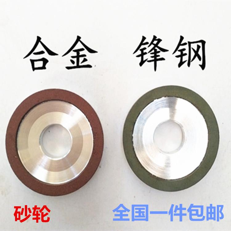 La Caja de acero de afilar cuchillos de piezas de maquinaria 石钨 rueda rueda de hoja de papel de aleación especial.