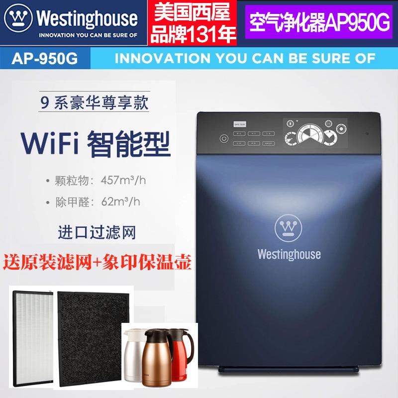 Westinghouse ap-950gwifi luftreiniger Haushalt außer formaldehyd Dunst schlafzimmer Stumm - BAR