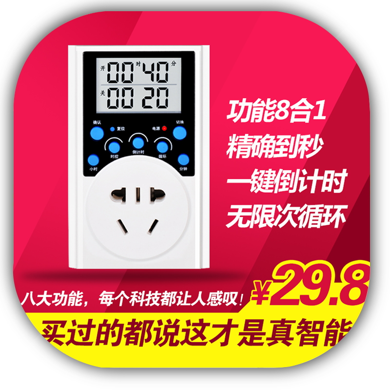 Timing switch automatic intermittent infinite cycle countdown countdown power electronic controller timer timer switch