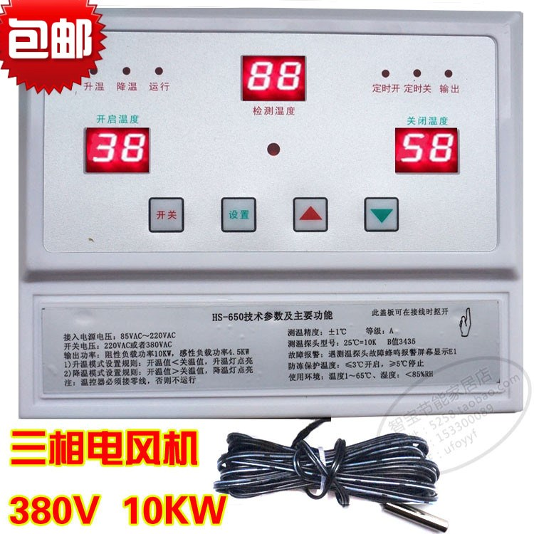 Shipping large power 10KW three-phase 380V fan culture 220V remote thermostat temperature control switch 650