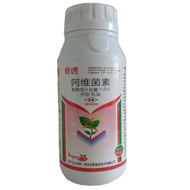 1.8%阿维菌素果树蔬菜花卉红蜘蛛蚜虫小菜蛾柑橘根结线虫杀虫剂