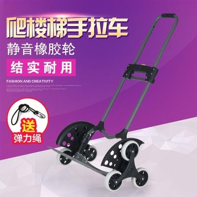 折叠爬楼梯手拉车 家用便携拉杆车上楼梯拉车 载重王六轮爬楼车