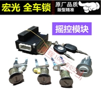 The original glory of Wuling Hongguang Hongguang VS1 remote control module in the whole car lock with a key lock core assembly of the whole car