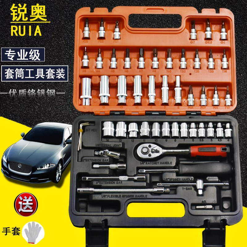 53 pieces of auto repair tool set, car fast ratchet sleeve wrench set, car hardware toolbox combination