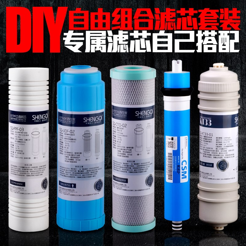 Water purifier set PP cotton UDF activated carbon RO film 10 inch universal five stage filter water purifier filter accessories