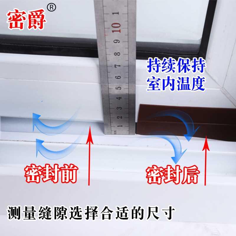 Glass self adhered door crack, door bottom wind proof window, heat insulation, sound insulation, waterproof silica gel strip, door and window sealing strip