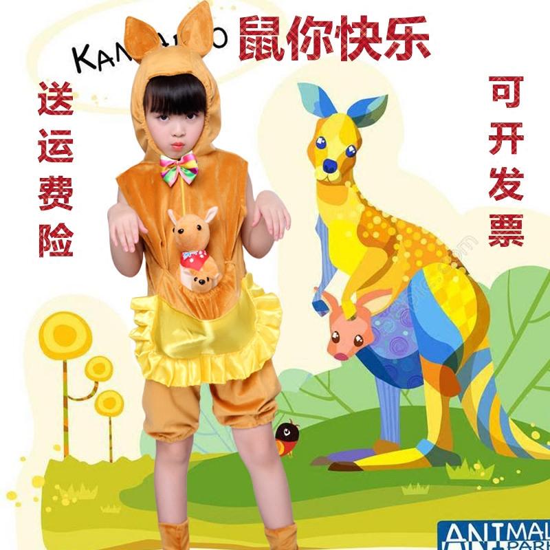 寶寶100cm動物衣服兒童小袋鼠表演服小荷風采鼠你快樂幼兒舞蹈演出服裝六一