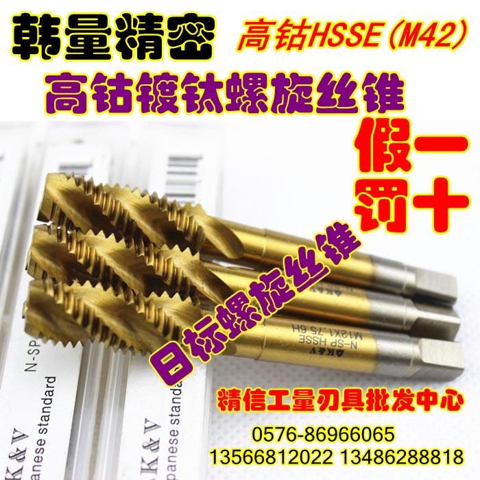 Korea KV standard cobalt cobalt high cobalt screw tap / stainless steel M10/M14/M16/M18/M20-M36