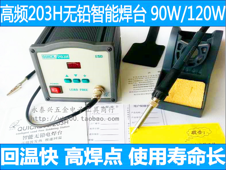 203H high frequency high-power high frequency soldering iron welding crack of lead-free soldering station 90W120W iron