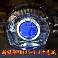 Motorcycle accessories, new continents, Honda, WH125-S, new front shadow, double lens, headlight assembly