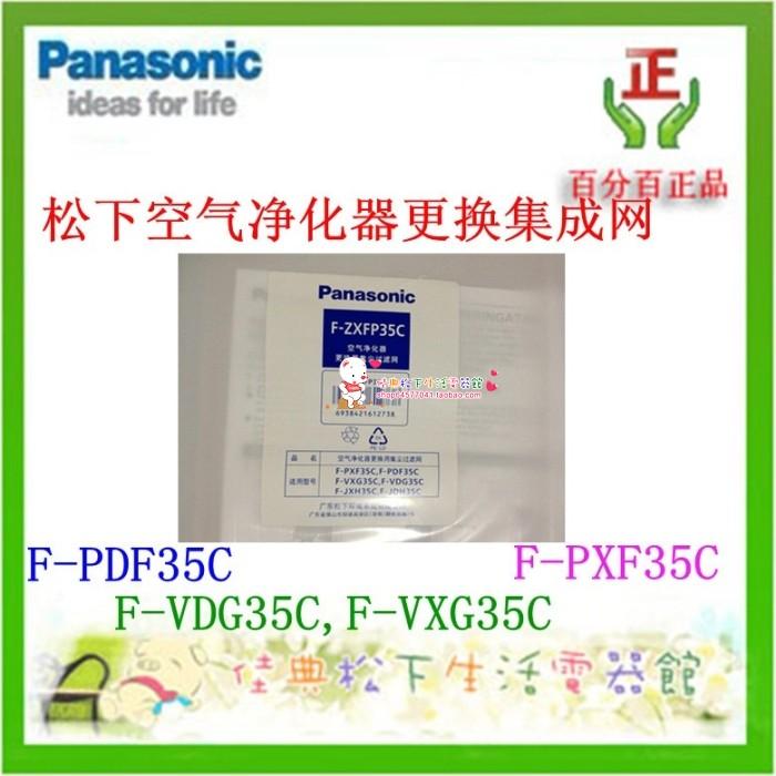 matsushita légtisztító por kiszűrésére alkalmas. PDF35C/PXF35C azonnali F-ZXFP35C valódi.