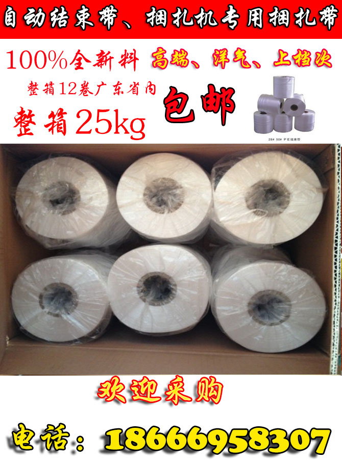 Automatic PE end strapping strapping machine special rope machine with new material tearing belt packing binding rope