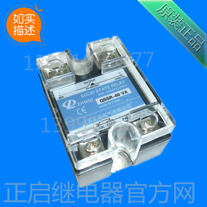 Jiangsu Kai Kai solid state regulator QSSR-80VASSVR80A resistance value adjustment of original quality