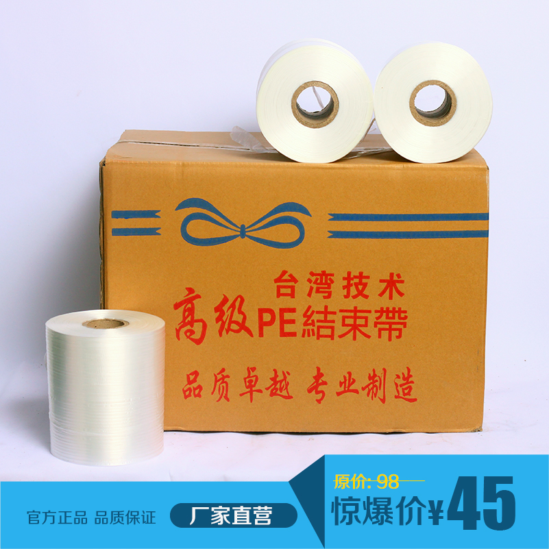 Manufacturer white PE automatic end machine belt, packing rope automatic packaging, plastic rope bundling rope mail